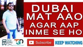 DUBAI MAT AAO AGAR AAP INME SE EK HO   HINDI UR...