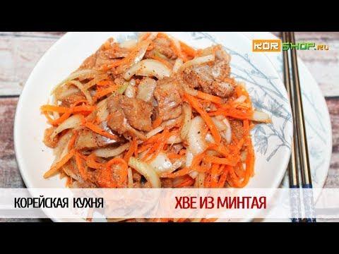 Корейская кухня: Хве из минтая