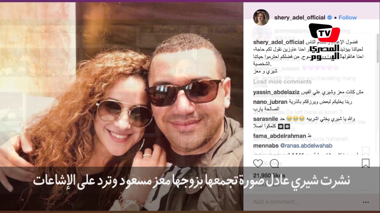 المصري اليوم:شيري عادل تنشر صورة مع زوجها معز مسعود وتعلق«اقتحام الناس لحياتنا بيؤذينا لأبعد الحدود»