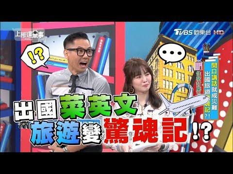 """出國旅遊""""菜英文""""溝通好難變驚魂記!? 上班這黨事 20190401 (完整版)"""