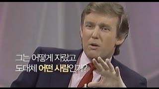 [Video C] 도널드 트럼프 파헤쳐보기