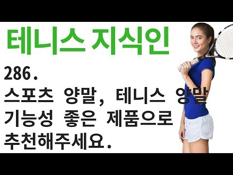 스포츠 양말, 테니스 양말 기능성 좋은 제품으로 추천해주세요. 테니스 지식인 286 [테니스 서브 아카데미] [Tennis Serve Academy ]