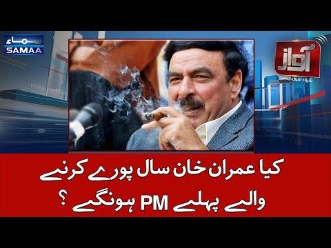 Kia Imran Khan 5 Saal Poorey Karne Waley Pehle PM Honge? | Awaz | SAMAA TV |