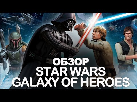 Star Wars™: Galaxy of Heroes Android GamePlay #1 (1080p)