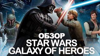 Star Wars: Galaxy of Heroes (Обзор мобильной игры на Android и iOS) мощные игры на Android и iphone