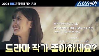 [공지] SBS 문화재단 극본 공모!! 드라마 작가가 …