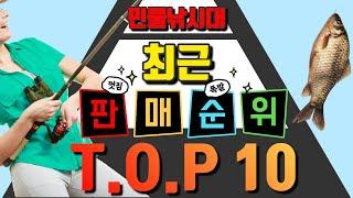 입문용 민물 낚시대 판매 순위 TOP 10 추천