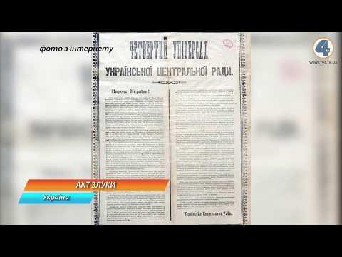 TV-4: 22 січня Україна святкуватиме сторіччя проголошення Акту Злуки