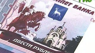 видео Результат онлайн-голосования за символы для банкнот в 200 и 2000 рублей?