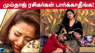 Mumtaz Fans Plz Dont Watch This Video !! Bigg Boss 2 Tamil Day 73 Midnight Masala | 28th August