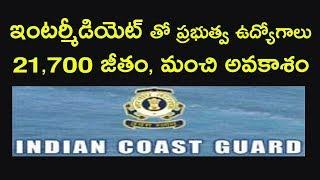 Indian Coast Guard jobs in 2018    indian coast guard job salary    qualification exam pattern