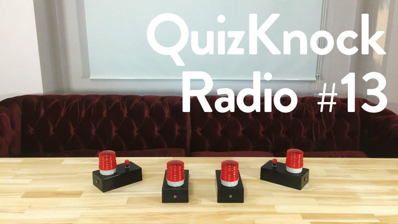 QKラジオ #13 新チャンネル