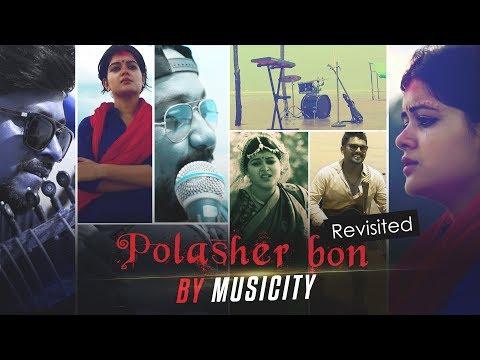 Folk Song   Polasher Bon Revisited   Madhumita Chakraborty   Sourav Chakraborty   Musicity