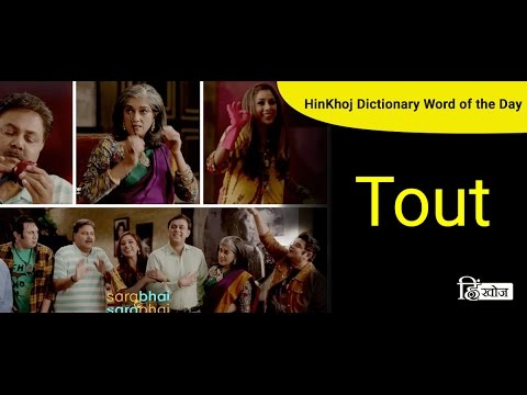 Meaning of Tout in Hindi - HinKhoj Dictionary