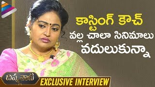 Divya Vani Reveals Shocking Facts | Mahanati Actress Divya Vani Interview | Telugu FilmNagar