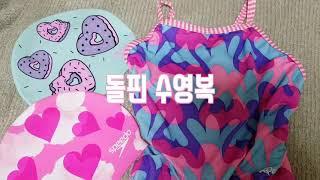 [수영복 코디] 돌핀수영복&스피도 수모 / 여성…