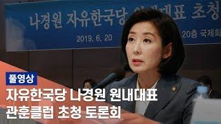 [풀영상] 한국당 나경원 원내대표 관훈클럽 초청 토론회/ 연합뉴스TV (YonhapnewsTV)