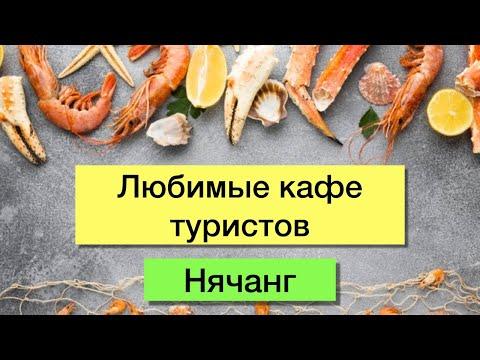НЯЧАНГ - КАФЕ