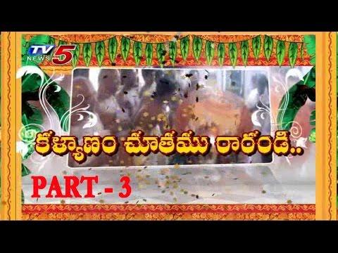 Sri Vari Brahmotsavam at Sunkishala Part - 3 : TV5 News