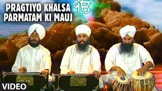 Pragtiyo Khalsa Parmatam Ki Mauj [Full Song] Tab Saheje Rachiyo Khalsa