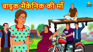 बाइक मैकेनिक की माँ | Moral Stories | Bedtime Stories | Hindi Kahaniya | Hindi Fairy Tales