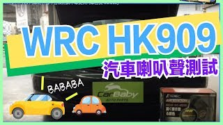 WRC HK-909 汽車喇叭聲 音效測試 車寶貝汽車百貨 CarBaby