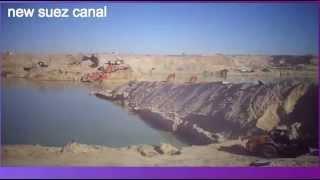 أرشيف قناة السويس الجديدة  الحفر والتكريك فى 1فبراير2015