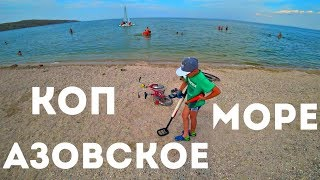 Пляжный коп Азовское море 2018 go find 20
