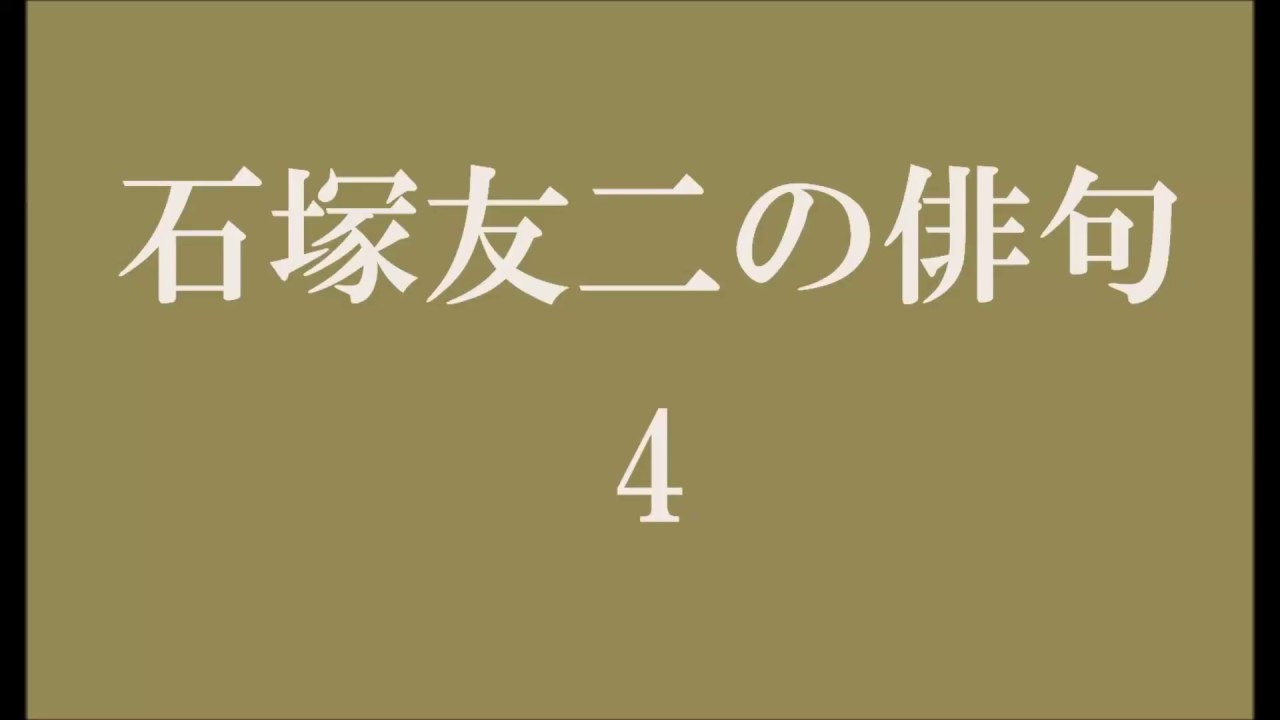石塚友二の俳句。4 - YouTube