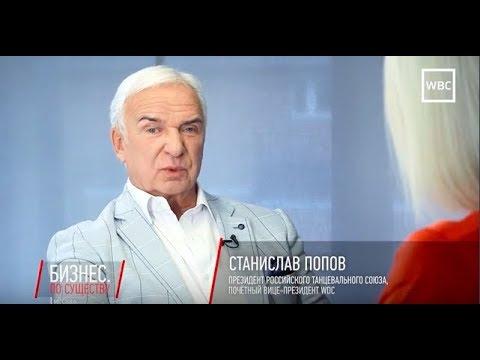 WBC Media. Бизнес по существу: Станислав Попов, Российский танцевальный союз