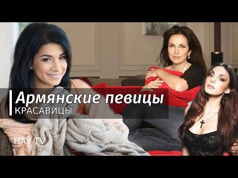Армянские певицы красавицы
