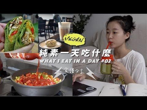 V-Vlog2 墨西哥捲餅的環保午餐約會、綠拿鐵、義式番茄螺旋麵 What A VEGAN Eats In A Day #2 Ft.LUUMI