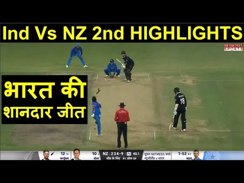 Ind Vs NZ 2nd ODI Highlights: दूसरे वनडे में India ने New Zealand को चटाई धूल   Headlines Sports