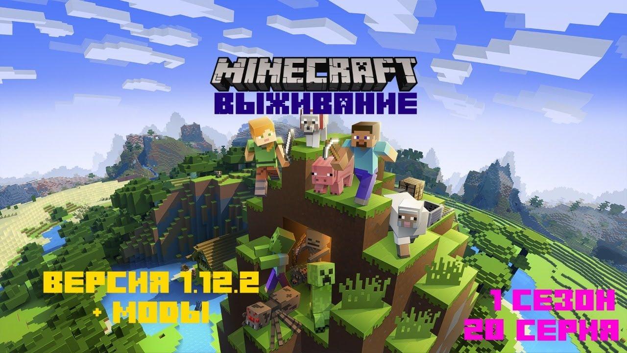 #MineCraft (Выживание)#1 сезон, 20 серия - YouTube