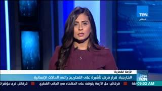 موجز TeN - الخارجية: قرار فرض تأشيرة على القطريين راعى الحالات الإنسانية