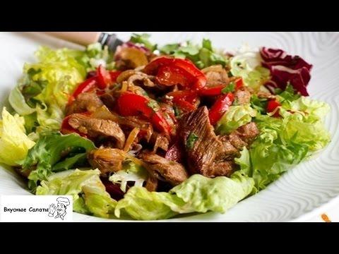 Вкусный салат с говядиной рецепт с фото