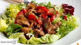 Салат из говядины и перца