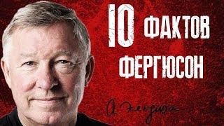 10 ФАКТОВ! Сэр Алекс Фергюсон