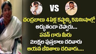 Women On Chandrababu Hardworking For the Development Of AP || Who Is The Next CM Of AP || Jayamedia