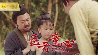 【1080P Full Move】《医者童心/Doctor's Innocence》儿科圣手钱乙一生的医学生涯(薛俨 / 薛中锐)