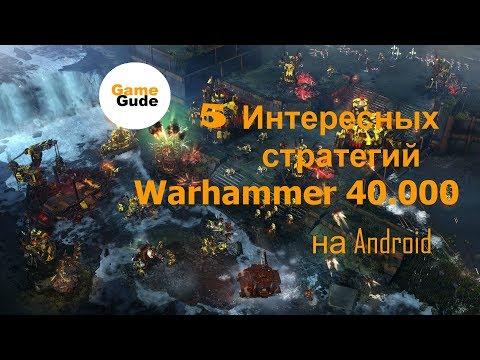 5 интересных стратегий Warhammer 40000 на Андроид ( Ios)