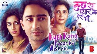 Kuch Rang Pyaar Ke Aise Bhi   Female   Title Song   Adil - Prashant   Shaheer   Erica