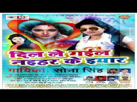 आजा जल्दी राजा जी हमार @ New Bhojpuri Song || Sona Singh || Team Film ||