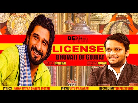LICENSE || લાયસન્સ || GAMAN SANTHAL || DHAVAL MOTAN || FULL VIDEO SONG