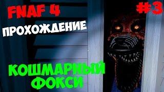 Five Nights At Freddy's 4 ПРОХОЖДЕНИЕ   ПРОХОЖДЕНИЕ 3-ЕЙ НОЧИ - 5 НОЧЕЙ С ФРЕДДИ