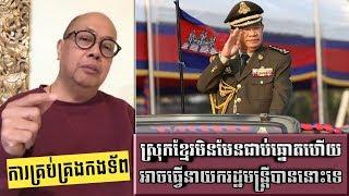 បើក្ដាប់កងទ័ពមិនបាន កុំដេកយល់សប្តិធ្វើជានាយករដ្ឋមន្ត្រី _ Government Leadership and Army Control