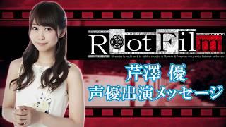 駒田航さん&i☆Ris「Root Film」出演ビデオメッセージ集(ルートフィルム)