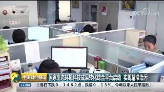 [中国财经报道]国家生态环境科技成果转化综合平台启动 实现精准治污| CCTV财经