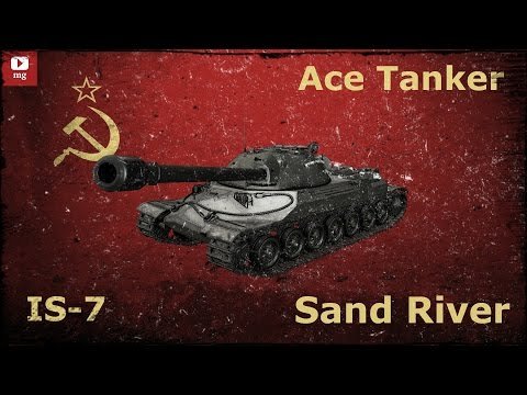 World of Tanks Ace Tanker #049 - IS-7 on Sand River by Mister_Mom [ENG] from YouTube · Duration:  8 minutes 18 seconds