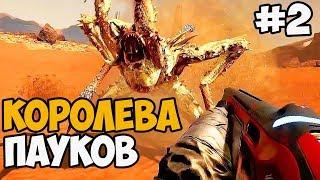 КОРОЛЕВЫ АРАХНИДОВ  Far Cry 5 DLC Lost On Mars Прохождение На Русском - Часть 2
